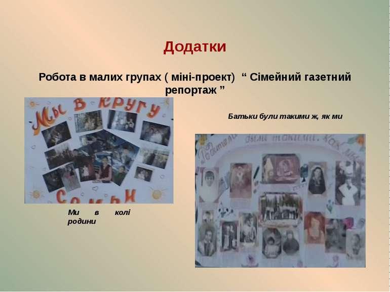 """Додатки Робота в малих групах ( міні-проект) """" Сімейний газетний репортаж """" М..."""
