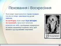 Поховання і Воскресіння Після смерті Христа апостоли таємно поховали тіло йог...