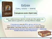 Біблія (грец. ЬіЬііа — книги) Священна книга Християн Одна з найвизначніших п...