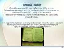 Новий Завіт (Офіційне визнання 26 книг відбулося в 363 р. н.е. на Лаодикійськ...