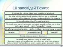 10 заповідей Божих: Я Господь Бог твій, не будеш мати інших богів, крім Мене....