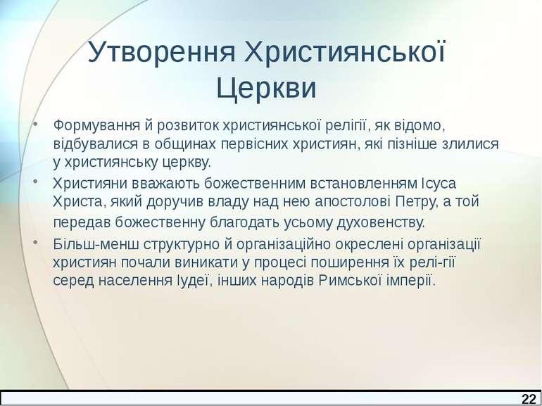 Утворення Християнської Церкви Формування й розвиток християнської релігії, я...