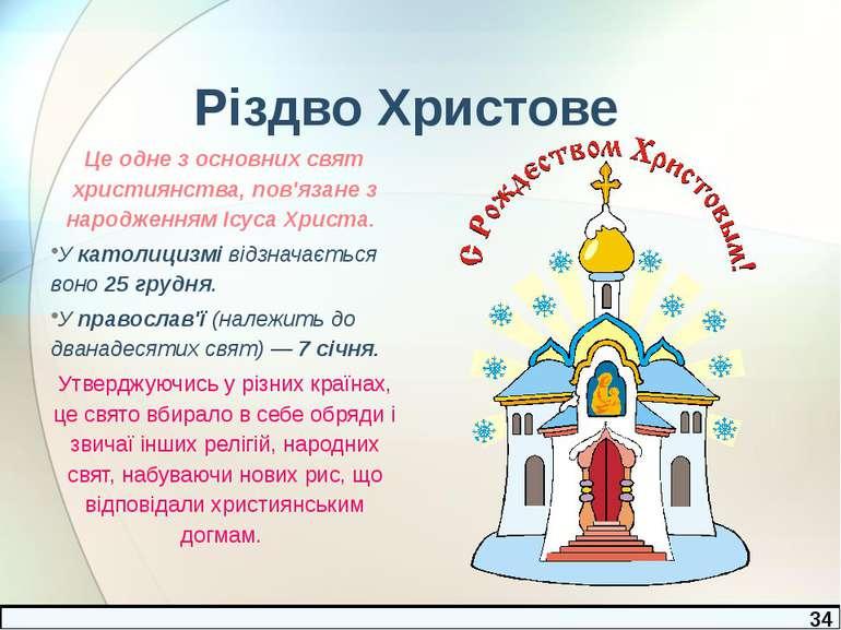 Різдво Христове Це одне з основних свят християнства, пов'язане з народженням...