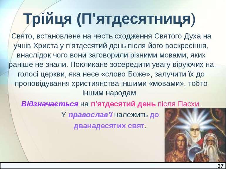 Трійця (П'ятдесятниця) Свято, встановлене на честь сходження Святого Духа на ...