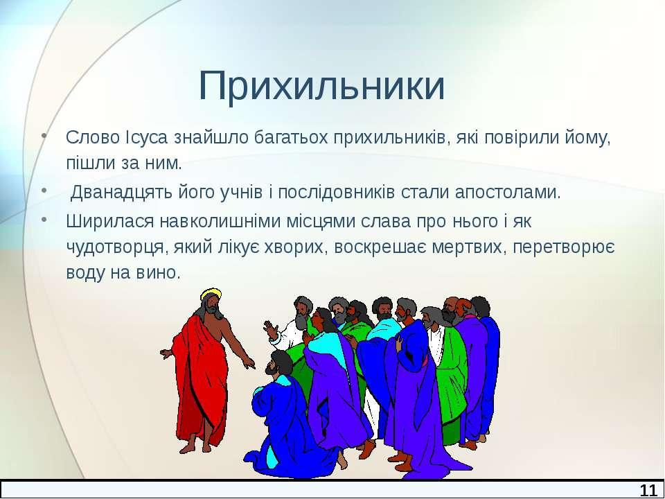 Прихильники Слово Ісуса знайшло багатьох прихильників, які повірили йому, піш...
