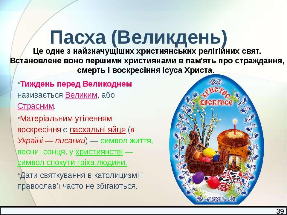 Пасха (Великдень) Тиждень перед Великоднем називається Великим, або Страсним....
