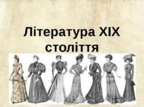 Література ХІХ століття