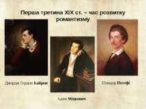 Перша третина ХІХ ст. – час розвитку романтизму Джордж Гордон Байрон Адам Міц...