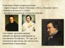 Теоретичне обґрунтування реалізму: - твори Стендаля «Расін і Шекспір» (1825),...
