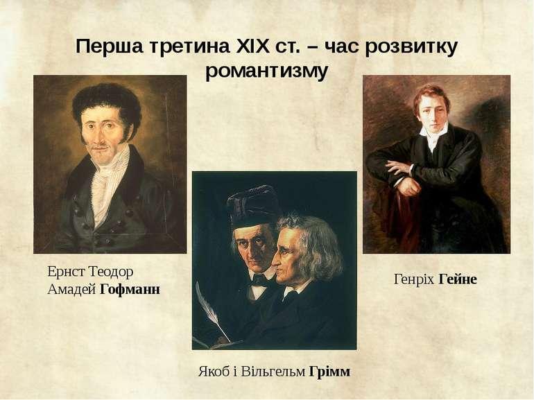 Перша третина ХІХ ст. – час розвитку романтизму Ернст Теодор Амадей Гофманн Г...