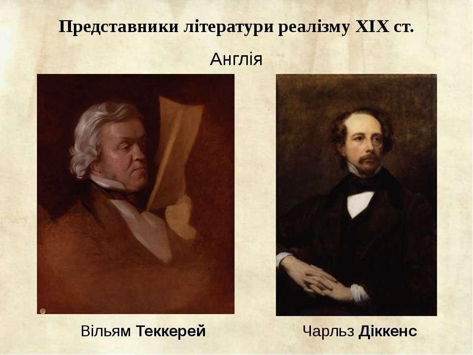Представники літератури реалізму ХІХ ст. Англія Вільям Теккерей Чарльз Діккенс
