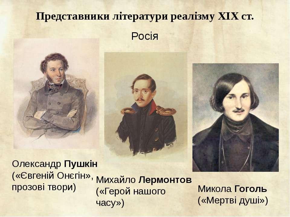 Представники літератури реалізму ХІХ ст. Росія Олександр Пушкін («Євгеній Онє...