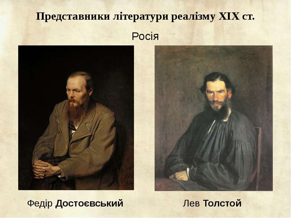 Представники літератури реалізму ХІХ ст. Росія Федір Достоєвський Лев Толстой