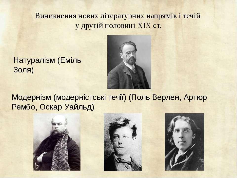 Виникнення нових літературних напрямів і течій у другій половині ХІХ ст. Нату...