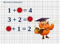 1 + 3 = 4 3 + 2 = 5 ЯКЕ ЧИСЛО СХОВАЛОСЬ? 1 + 1 = 2