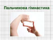 Кресак Наталя Миколаївна Пальчикова гімнастика