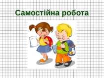 Кресак Наталя Миколаївна Самостійна робота