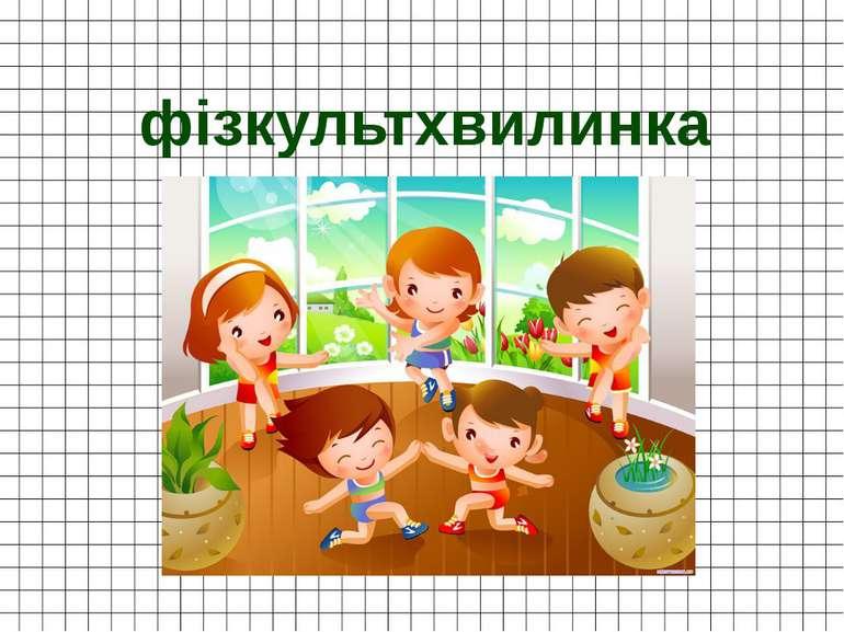 Кресак Наталя Миколаївна фізкультхвилинка