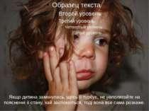 Якщо дитина замкнулась, щось її турбує, не наполягайте на поясненні її стану,...