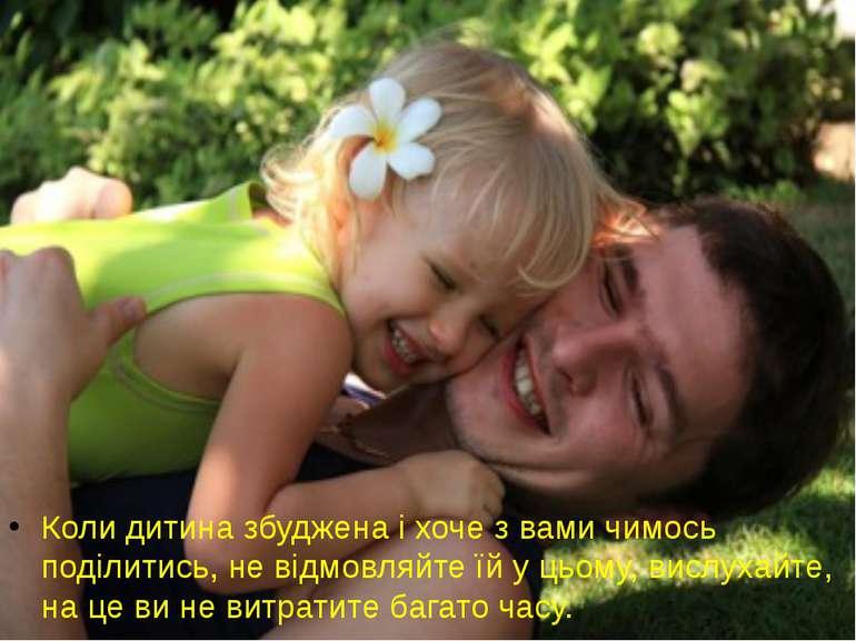 Коли дитина збуджена і хоче з вами чимось поділитись, не відмовляйте їй у цьо...