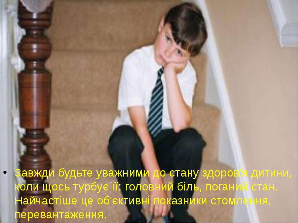 Завжди будьте уважними до стану здоров'я дитини, коли щось турбує її: головни...