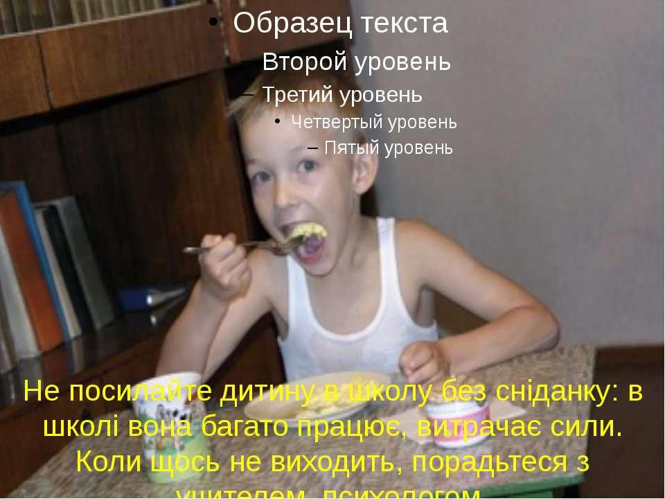 Не посилайте дитину в школу без сніданку: в школі вона багато працює, витрача...