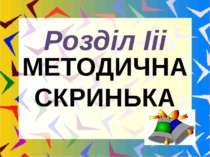 МЕТОДИЧНА СКРИНЬКА Розділ Ііі