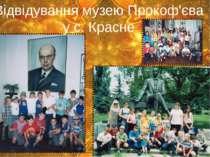 Відвідування музею Прокоф'єва у с. Красне