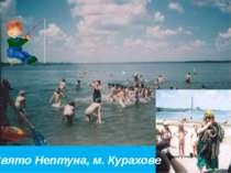 Свято Нептуна, м. Курахове