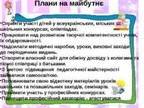 Плани на майбутнє Сприяти участі дітей у всеукраїнських, міських та шкільних ...