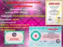 Середньо-спеціальна педагогічна Факультет: початкове навчання і виховання Від...