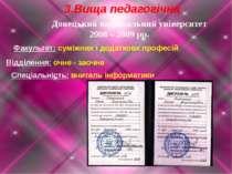 3.Вища педагогічна Донецький національний університет 2008 – 2009 рр. Факульт...