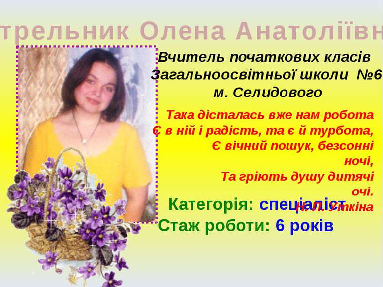Стрельник Олена Анатоліївна Вчитель початкових класів Загальноосвітньої школи...