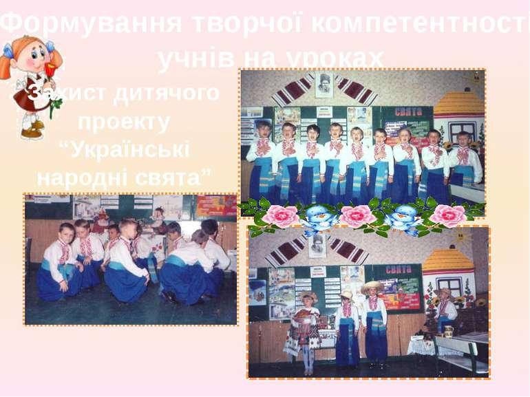 """Формування творчої компетентності учнів на уроках Захист дитячого проекту """"Ук..."""