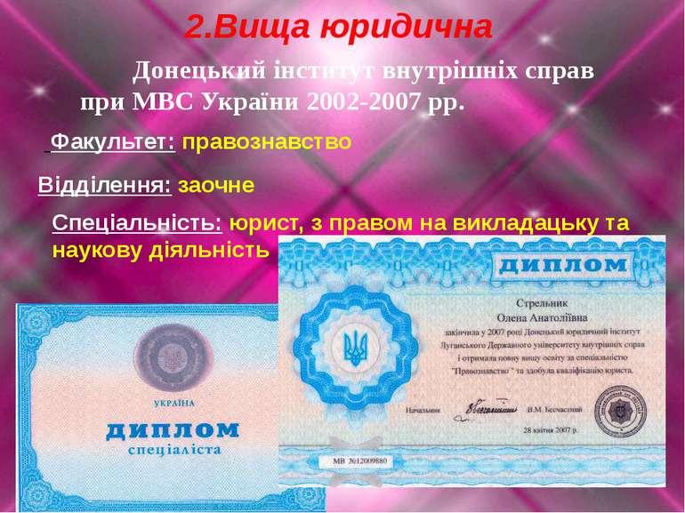 2.Вища юридична Донецький інститут внутрішніх справ при МВС України 2002-2007...