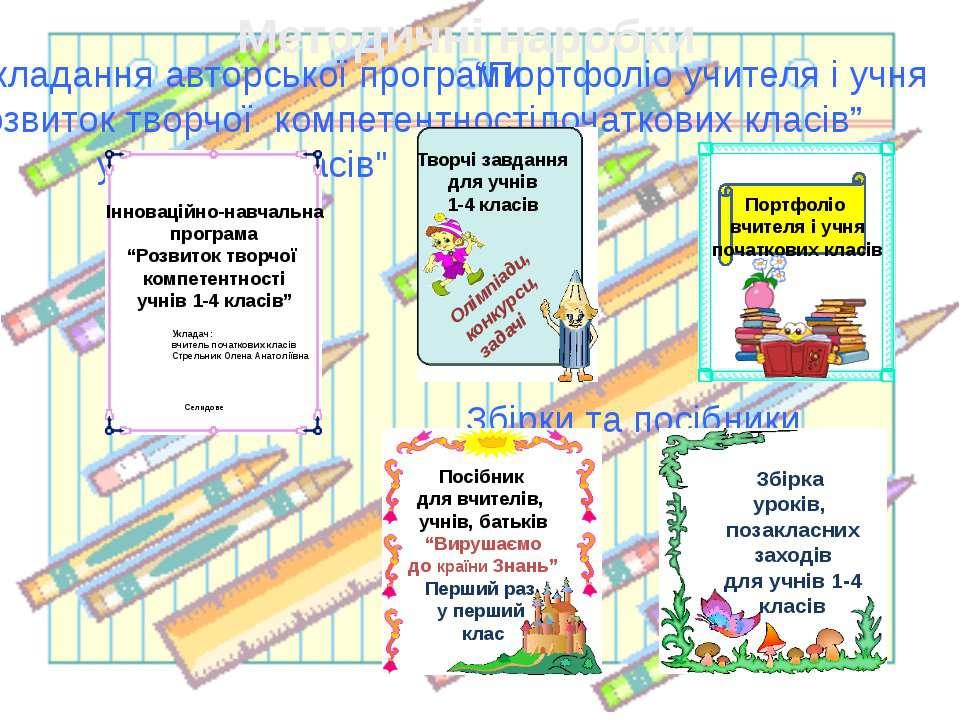 Методичні наробки Складання авторської програми «Розвиток творчої компетентно...