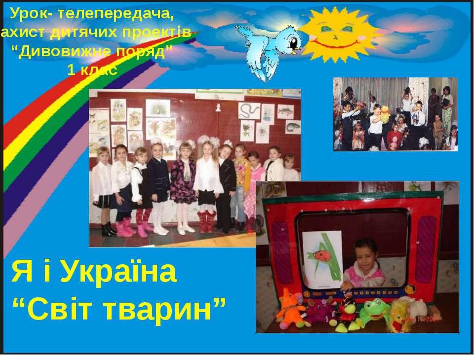 """Урок- телепередача, захист дитячих проектів """"Дивовижне поряд"""" 1 клас Я і Укра..."""