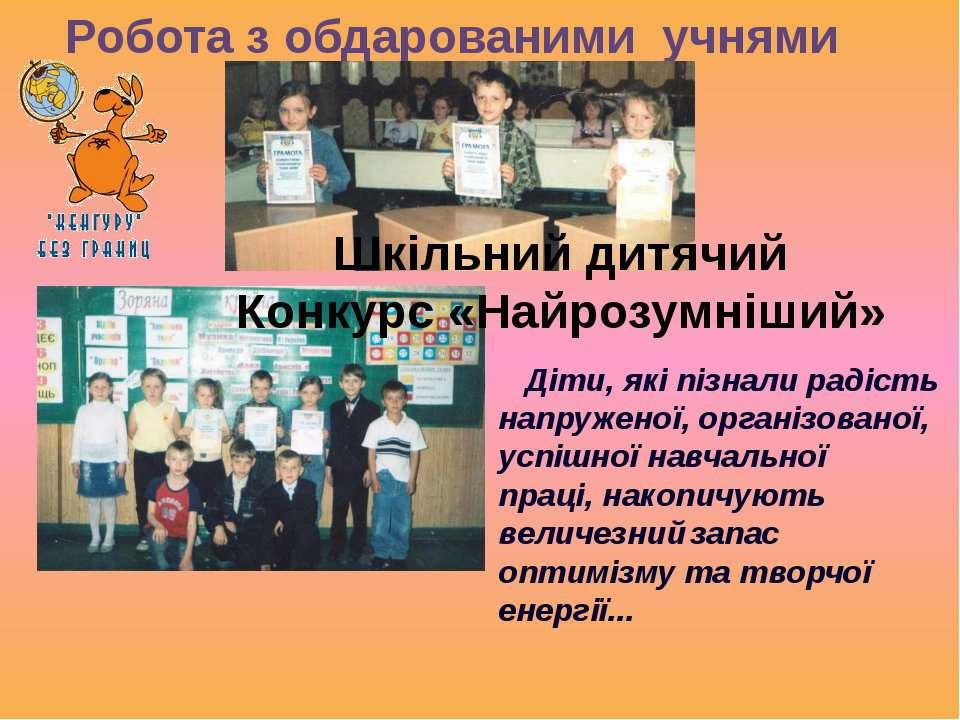 Робота з обдарованими учнями Шкільний дитячий Конкурс «Найрозумніший» Діти, я...