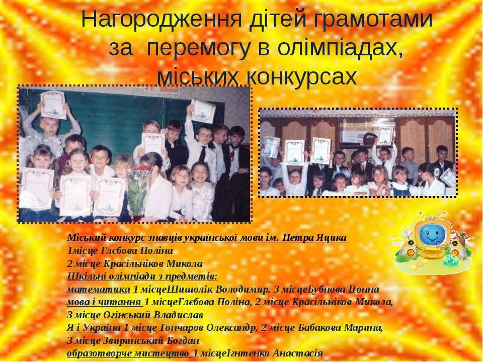 Нагородження дітей грамотами за перемогу в олімпіадах, міських конкурсах Місь...