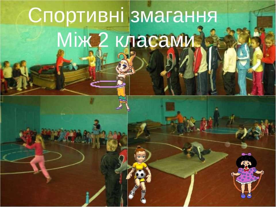 Спортивні змагання Між 2 класами