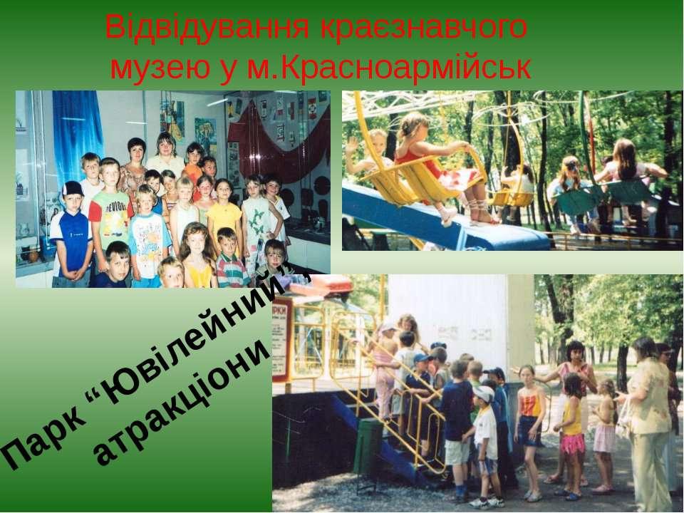 """Відвідування краєзнавчого музею у м.Красноармійськ Парк """"Ювілейний"""", атракціони"""