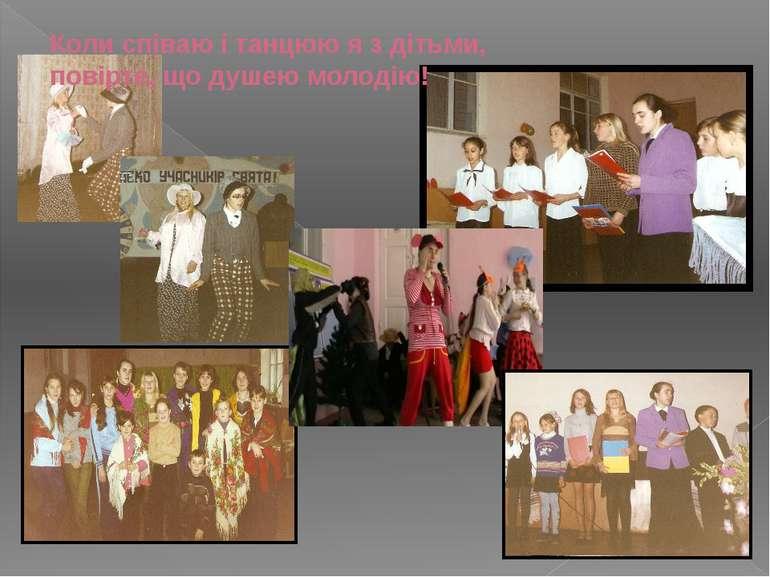 Коли співаю і танцюю я з дітьми, повірте, що душею молодію!