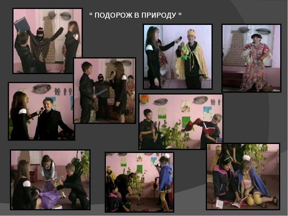 """"""" ПОДОРОЖ В ПРИРОДУ """""""
