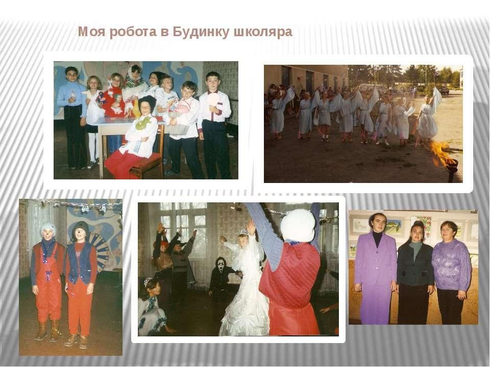 Моя робота в Будинку школяра