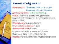 Загальні відомості Місце роботи: Піщанська ЗОШ І – ІІІ ст. №2 Вінницька обл. ...