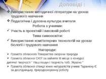 Доповіді : Використання методичної літератури на уроках трудового навчання Пе...
