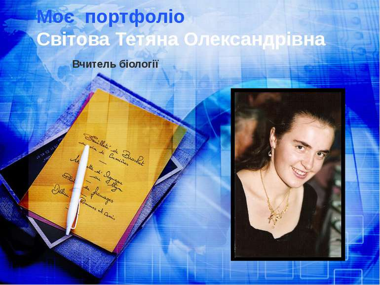 Моє портфоліо Світова Тетяна Олександрівна Вчитель біології