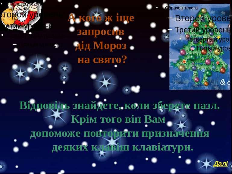 А кого ж іще запросив дід Мороз на свято? Відповідь знайдете, коли зберете па...
