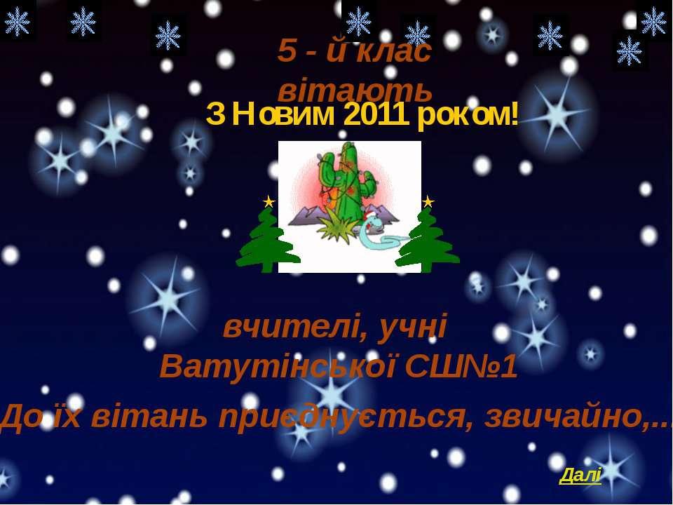 З Новим 2011 роком! 5 - й клас вітають вчителі, учні Ватутінської СШ№1 До їх ...