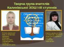 Вчитель української мови та літератури, зарубіжної літератури та художньої ку...